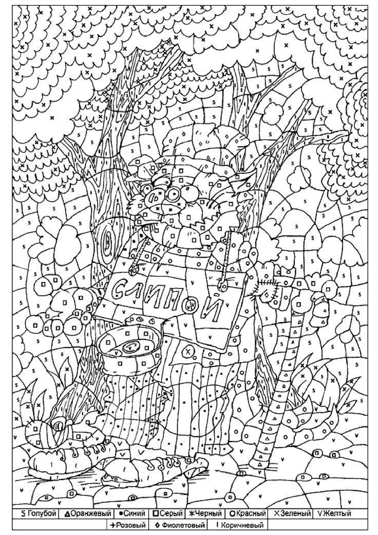Кот Базилио раскраска по номерам | Абстрактные раскраски ...