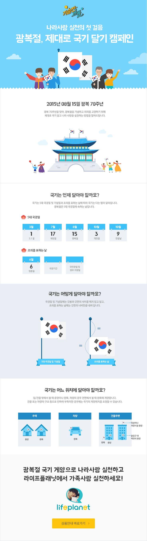 광복절 제대로 국기 달기 캠페인 [교보라이프플래닛] www.lifeplanet.co.kr