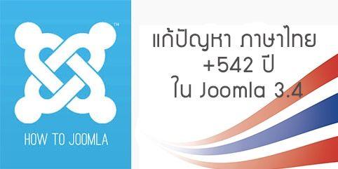 แก้บัคภาษาไทยบวก 542ปี เมื่อเปิดใช้งานในส่วนของผู้ดูแล joomla 3.4
