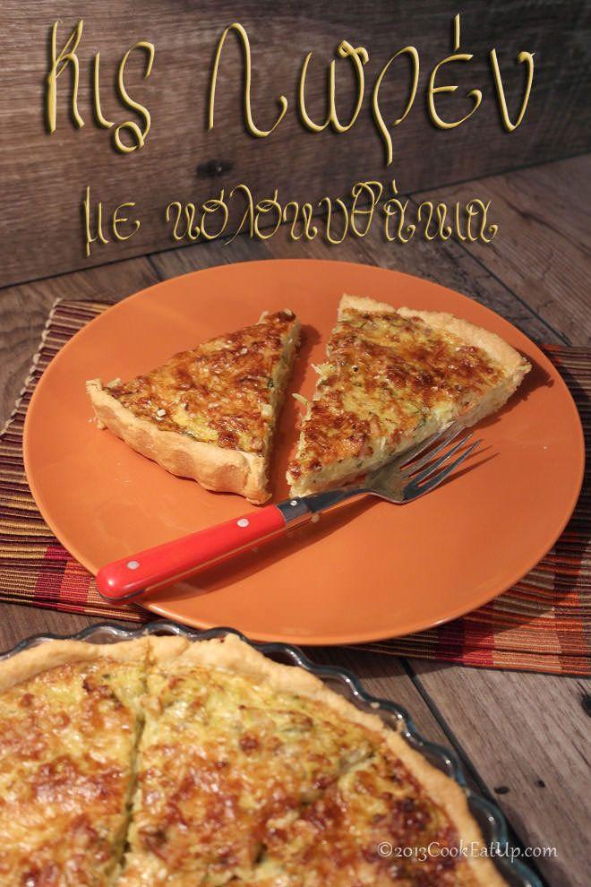 Συνταγή: Κις Λορέν κολοκυθιού, η οικονομική ⋆ CookEatUp