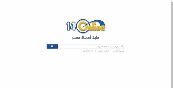 140 Online دليل الهواتف المصري ومعرفة فاتورة الأرضي Labels Telephone Personal Care