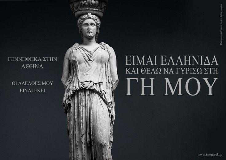 Γεννήθηκα στην Αθήνα. Οι αδερφές μου είναι εκεί. Είμαι Ελληνίδα και θέλω να γυρίσω στη γη μου.   I am #Greek Campaign by Ares Kalogeropoulos