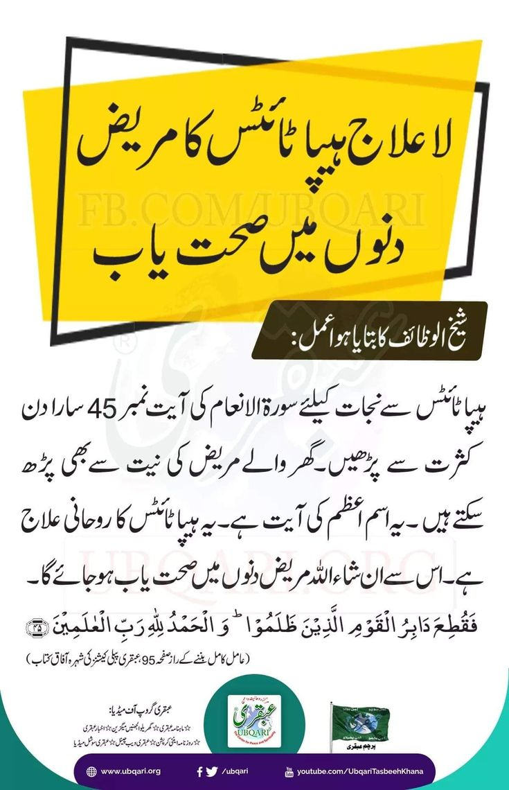 Hypatitus ka akhri ilaj Islamic messages, Islamic quotes