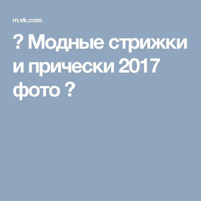 ✂ Модные стрижки и прически 2017 фото ✂