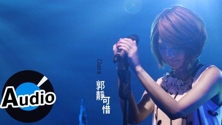 郭靜 Claire Kuo - 可惜 (官方歌詞版) - 中天電視劇「何以笙蕭默 」片頭曲、 民視偶像劇「星座愛情」獅子女片尾曲