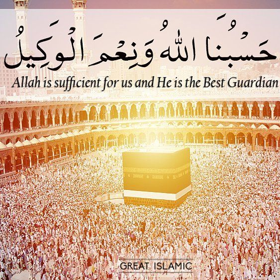 Allah is sufficient for us and He is the Best Guardian