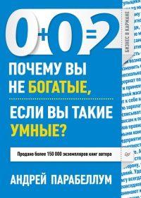 Книга 0+0=2. Почему вы не богатые, если вы такие умные?