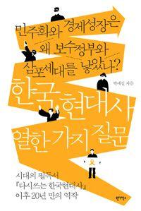 [알라딘]한국 현대사 열한 가지 질문 - 민주화와 경제성장은 왜 보수정부와 삼포세대를 낳았나?