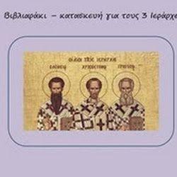 Βιβλιαράκι-κατασκευή για την γιορτή των 3 Ιεραρχών