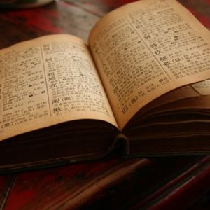 Five of the Best Free Online Chinese Dictionaries for Language Learners   The World of Chinese