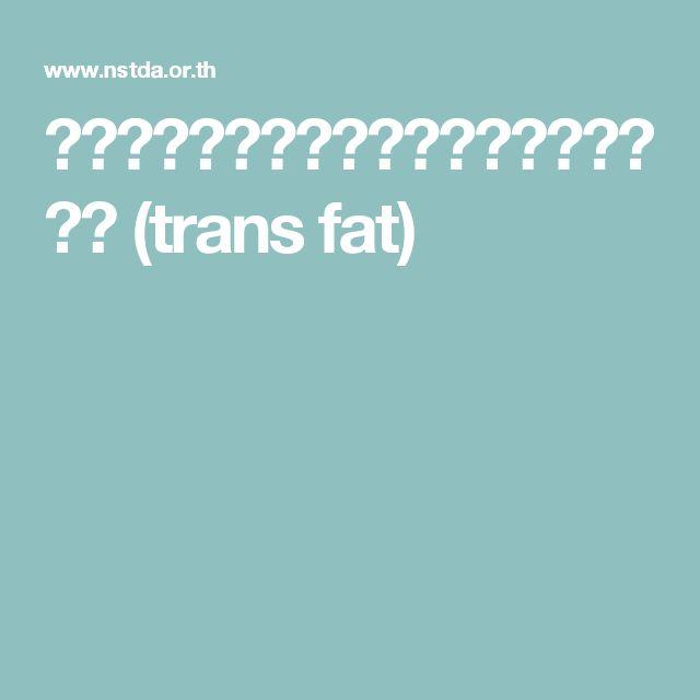 มารู้จักไขมันทรานส์ (trans fat)
