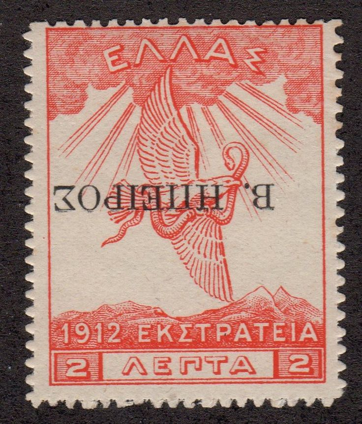 1000 Images About Stamp Post Greece On Pinterest
