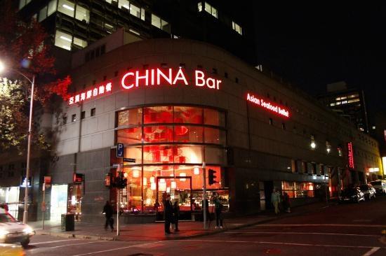 China Bar #2 Restaurant Melbourne - $30 PP Lunch Mon-Thurs Exhibition St, Melbourne