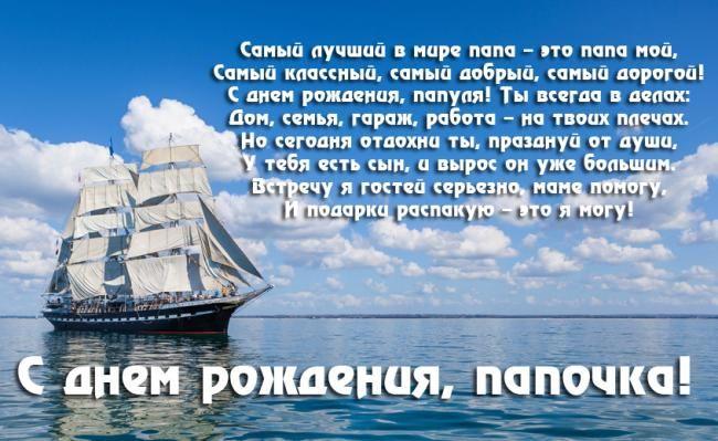 pozdravleniya-s-dnem-rozhdeniya-otcu-otkritki foto 7