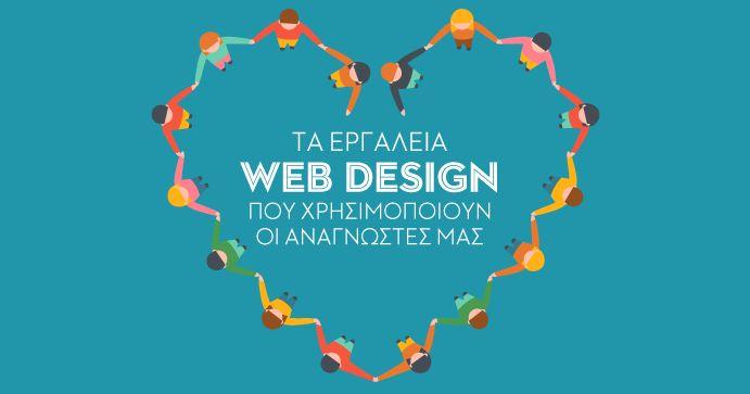 ΕΡΕΥΝΑ: Τα εργαλεία web design που χρησιμοποιούν οι αναγνώστες μας #tophost #webdesign #tools