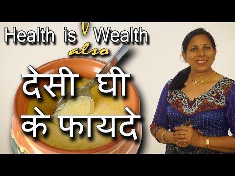 देसी घी के फायदे । Health benefits of Desi Ghee | Ms Pinky Madaan | Hindi - YouTube