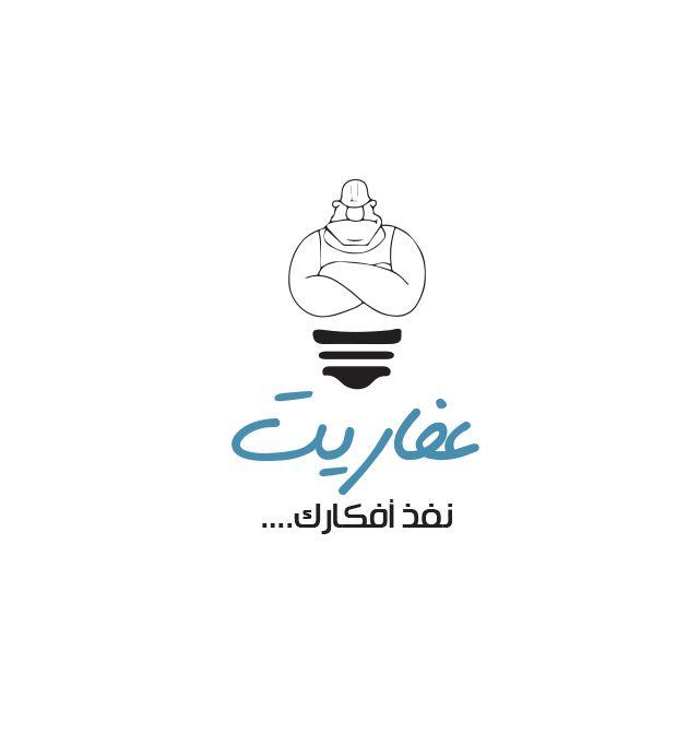 3afaret Website Logo