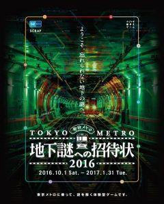 鉄道好き地下鉄好きにもだけど東京観光で予定を立てるのがいまいち決めきれない人におすすめなのがこの東京メトロの地下鉄への招待状 東京メトロで移動しながら東京中を探索しながら謎を解くんだけどこれが意外と楽しいしいろんなところに回るわけだから観光にもなっちゃうかな 東京メトロの定期券売り場で購入することができて2160円これには東京メトロの24時間乗車券も含まれてるんだ ただ問題はしっかり謎解きができるかどうか ヒントのサイトはあるんだけどね http://ift.tt/2asjEQo tags[東京都]