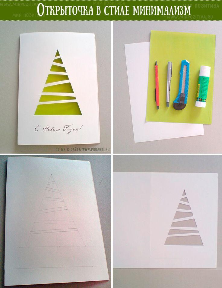 пошаговое фото создания открытки своими руками на новый год