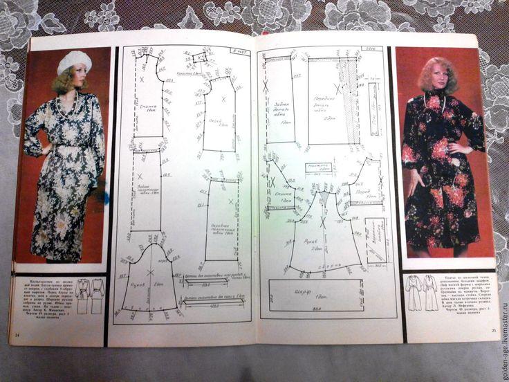 """Купить :Журнал """"Шейте сами"""" СССР 1978 год - винтаж, винтажный журнал, журнал мод"""