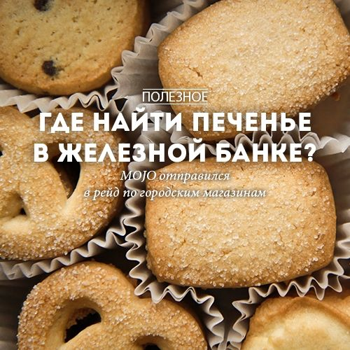 Недавно мы в MOJO захотели датского печенья. Наверняка, вы его помните — оно в круглой металлической банке, очень вкусное, но найти его оказалось не так просто