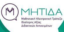 Μαθησιακή Ηλεκτρονική Τράπεζα Ιδιαίτερης αξίας Διδακτικών Αντικειμένων - #gredu