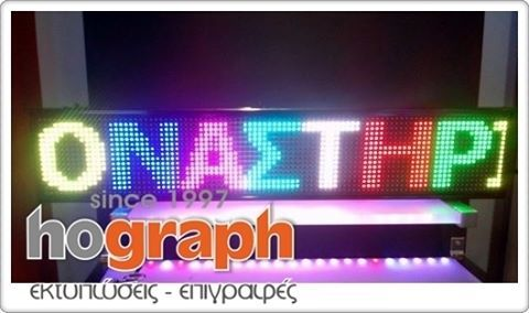 #hograph #signs #lightboxes #illuminated_signs #φωτεινές_επιγραφές #πινακίδες #epigrafes #pinakides #foteines #led #led_scrollers #λεντ_επιγραφες #Led_static #Led_it_kinetic #fwtismoi_Led_it  #led_lamp #ledlights #bestprice #καλύτερη_τιμή  http://www.hograph.gr