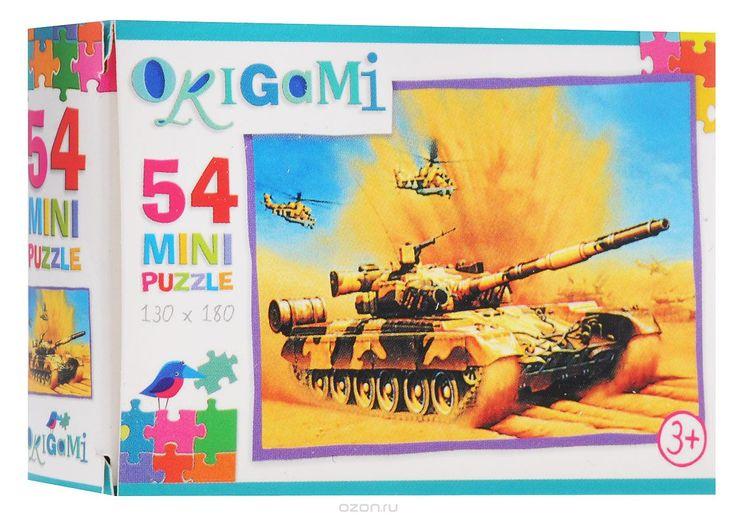 Оригами Пазл для малышей Танк и вертолеты2 136_3Красочный пазл Оригами Танк и вертолеты - наилучшее решение для развития вашего малыша. Собирая картинку из 54 элементов, малыш учится соотносить отдельные элементы в целое изображение, подбирать фрагменты по цвету и форме. Пазл поможет развить у малыша мелкую моторику рук, цветовосприятие, воображение и логическое мышление, научит видеть большое в малом. Вознаграждением за усердие будет красивая картинка.