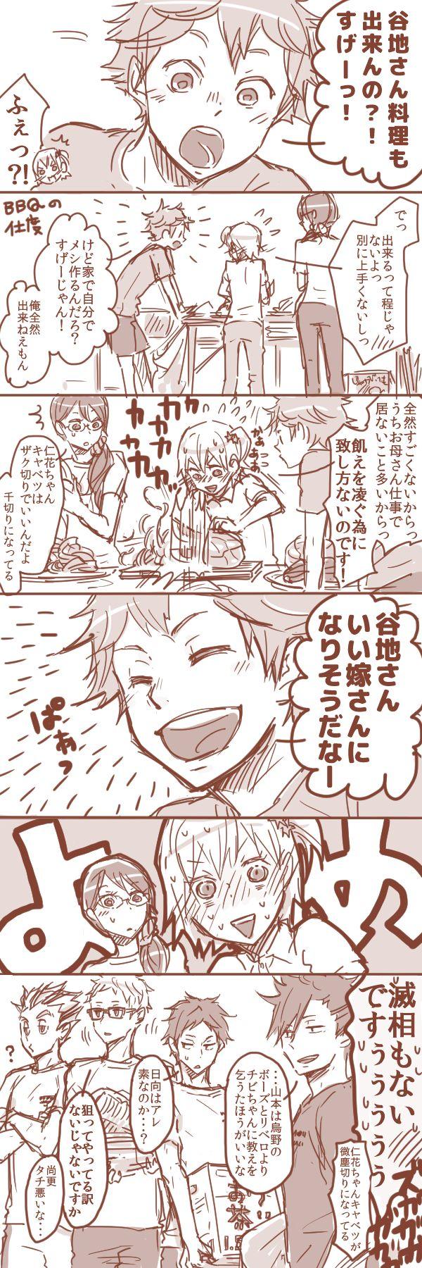 「【ハイキュー】11巻らへん」/「みさき」の漫画 [pixiv]