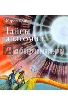 Кэрол Доннер - Тайны анатомии обложка книги Семейный триллер))