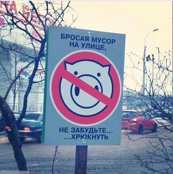 Самый правильный дорожный знак! / Городская среда (граффити, снеговики, ets) / ВТОРАЯ УЛИЦА