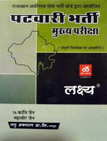 Book for Mains Patwari Exam By Lakshya (Manu) Publications @ #Mybookistaan.com http://mybookistaan.com/books/competition-guides/rpsc-exam/patwari