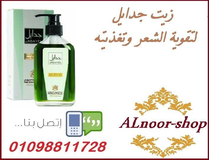 زيت جدايل السعودي المقوى والمطول و مانع لتساقط الشعر Hand Soap Bottle Soap Bottle Hand Soap