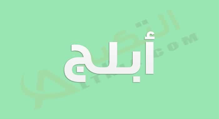 معنى اسم أبلج في قاموس المعاني والمعجم العربي ابلج من الأسماء الغير منتشرة بكثرة بين المواليد فعند سماع هذا الاسم Tech Company Logos Company Logo Vimeo Logo
