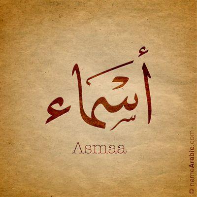 #Asmaa #Arabic #Calligraphy #Design #Islamic #Art #Ink #Inked #name #tattoo Find your name at: namearabic.com
