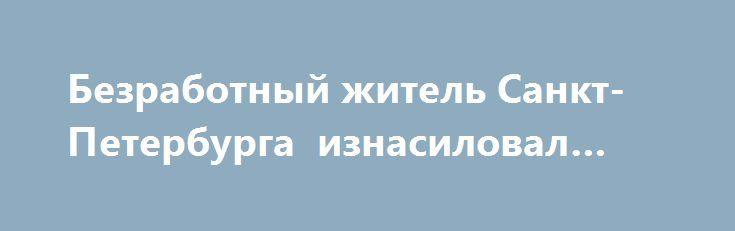 Безработный житель Санкт-Петербурга изнасиловал тёщу https://apral.ru/2017/07/16/bezrabotnyj-zhitel-sankt-peterburga-iznasiloval-tyoshhu.html  В Санкт-Петербурге задержали 33-летнего местного жителя, которого подозревают в сексуальном насилии в отношении матери своей супруги. По версии следствия, безработный петербуржец вынудил 59-летнюю тёщу вступить с ним в половую связь, после чего скрылся с места преступления. Инцидент имел место быть накануне, 15 июля, около 20:00 по месту жительства…