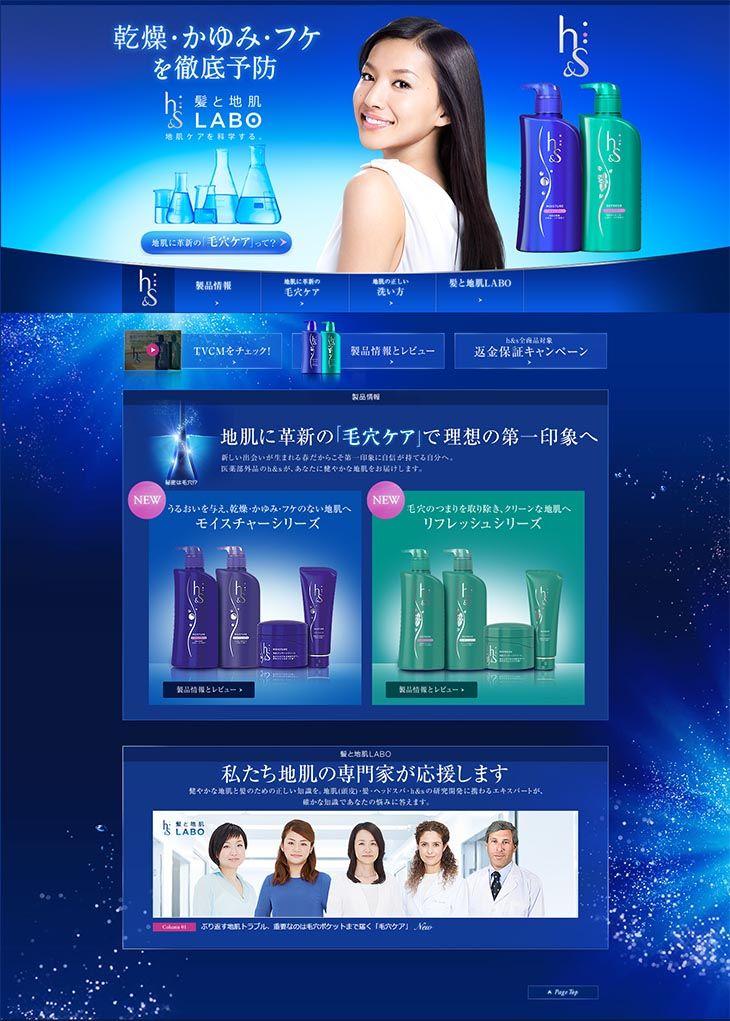 ランディングページ LP h&S 髪と地肌LABO|美容・健康|自社サイト