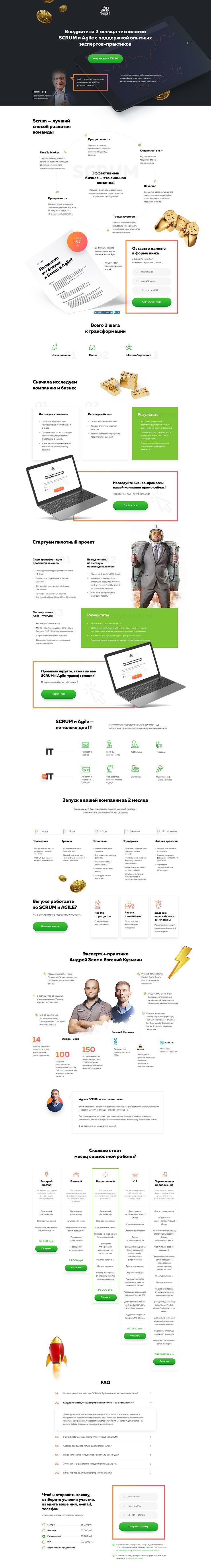 Ознакомьтесь с моим проектом @Behance: «Landing page for BM — SCRUM and Agile technology» https://www.behance.net/gallery/58324333/Landing-page-for-BM-SCRUM-and-Agile-technology