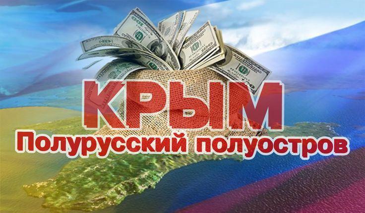 НАШ КРЫМ  Полурусский полуостров КРЫМ  История политической борьбы 20 ве...