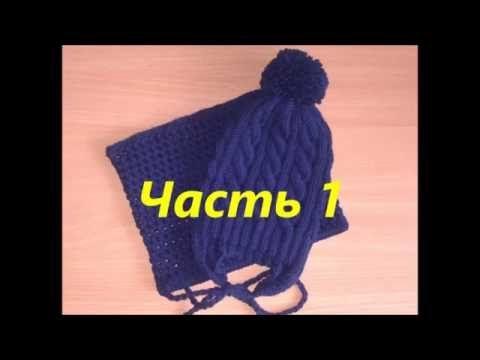 В этом видео уроке-вы увидите как связать модную детскую шапку спицами♥ Шнурки на шапочку смотрите тут - https://youtu.be/eoKTZMye-bA . Обзор шапки спицами h...