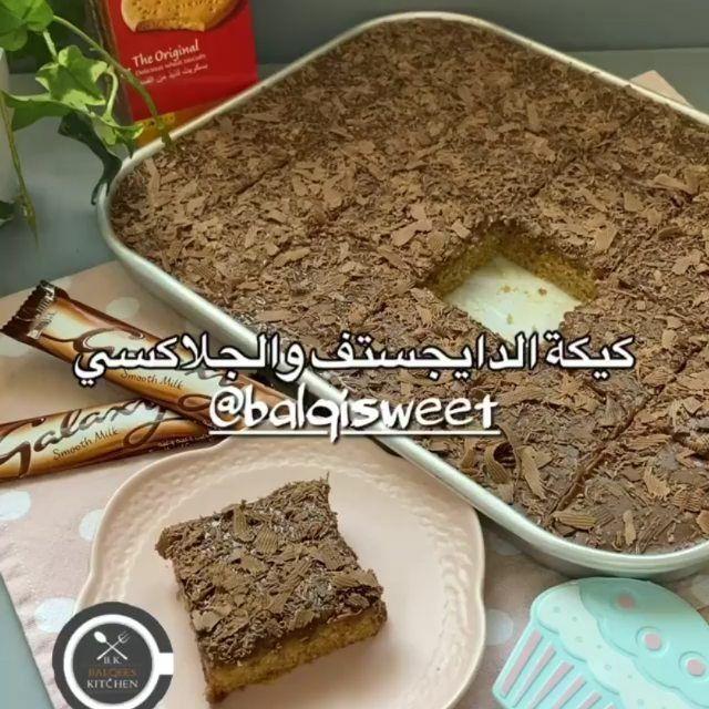 Kitchen Asom S Instagram Profile Post نوروني بالمتابعه واستمتعوا Kitchen Asom ٠ ٠ فولو لحسابي يا جميلين Kitchen Asom ٠ ٠ كيكة Desserts Food Brownie