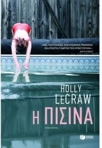 Η πισίνα   Μεταφρασμένη Λογοτεχνία στο Public.gr