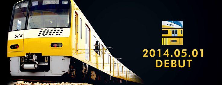 KEIKYU YELLOW HAPPY TRAIN   京急の電車紹介   電車・駅・路線   【KEIKYU WEB】京急電鉄オフィシャルサイト