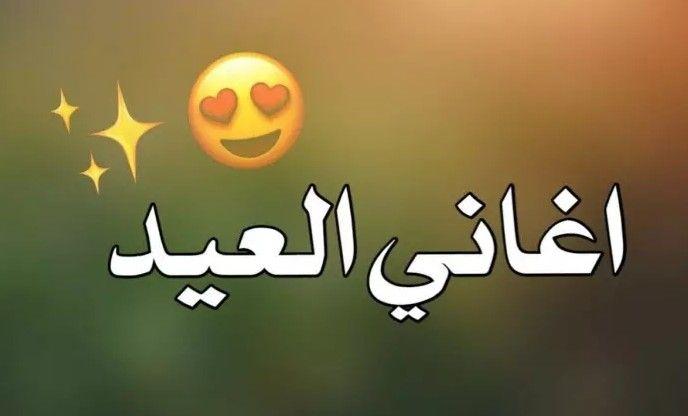 يوتيوب اغاني العيد 2020 بالفيديو في مصر والدول العربية وأجمل اغاني للاحتفال بالعيد Home Decor Decals Decor Home Decor