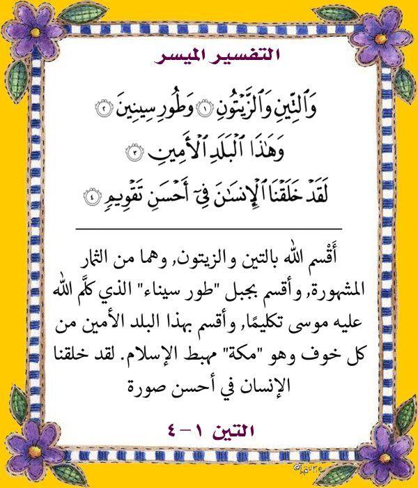التين ١ ٤ Islamic Pictures Islamic Quotes Bullet Journal