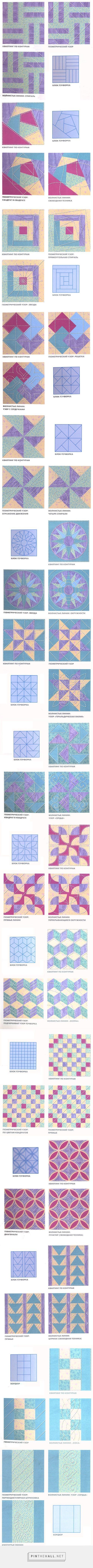 Идеи для лоскутного шитья, схемы. Узоры для пэчворка / Пэчворк, лоскутное шитье…