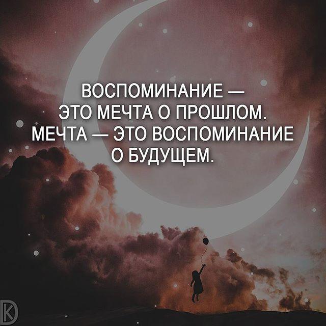 #мотивация #цитаты #мысли #любовь #счастье #философия #позитив #жизнь #мечта #саморазвитие #мудрость #отношения #мотивациянакаждыйдень #цитатывеликихженщин #мыслинаночь #жизнь #совет #deng1vkarmane