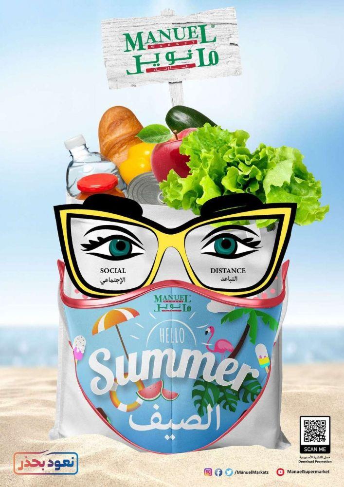عروض مانويل الرياض الاسبوعية الاربعاء 17 يونيو 2020 عروض الصيف عروض اليوم In 2020 Hello Summer Social Distance Summer
