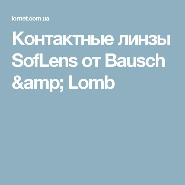Контактные линзы SofLens от Bausch & Lomb