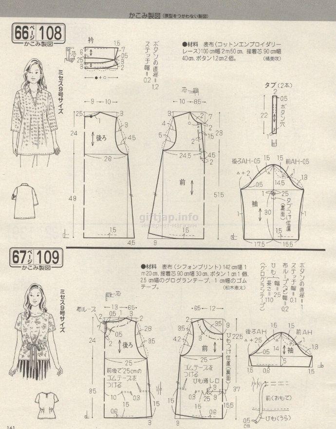 giftjap.info - Интернет-магазин   Japanese book and magazine handicrafts - Lady Boutique 2016-07